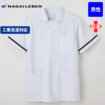 HO1632 ナガイレーベン(nagaileben) ホスパースタット ケーシー 男子上衣