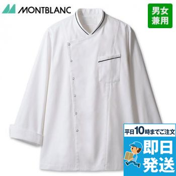 6-1061 MONTBLANC コックコート/長袖(男女兼用)