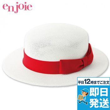 en joie(アンジョア) OP603 アクセントになる赤リボンがかわいい帽子 メッシュタイプ