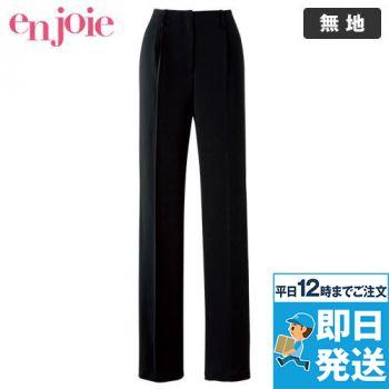 en joie(アンジョア) 71872 パンツ 無地 93-71872