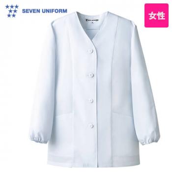 AA336-8 セブンユニフォーム 襟なし長袖調理白衣(女性用)