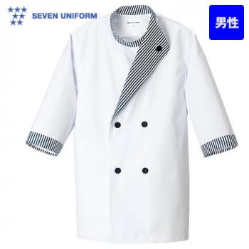 BA1050-5 セブンユニフォーム アシンメトリーカラー七分袖/コックコート(男性用) ストライプ