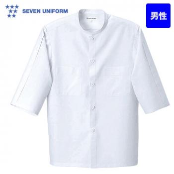 AA810-0 セブンユニフォーム コート/七分袖(男性用) スタンドカラー