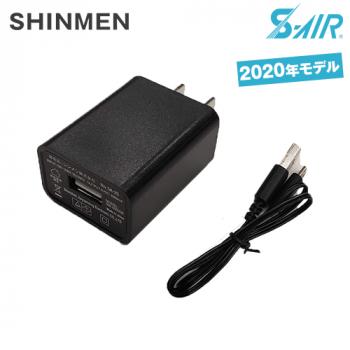 SK25 シンメン S-AIR USB電源アダプターUSBコード