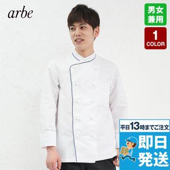 DN-6433 チトセ(アルベ) コックコート/長袖(男女兼用)