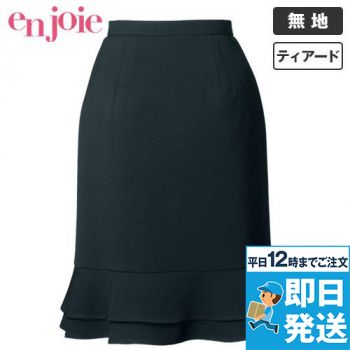 en joie(アンジョア) 51411 立体感のあるシルエットで快適なティアードスカート 無地