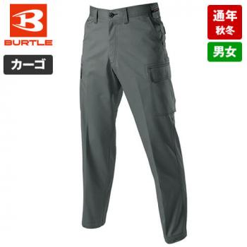 バートル 1202 ソフトツイルカーゴパンツ 裾上げNG(男女兼用)