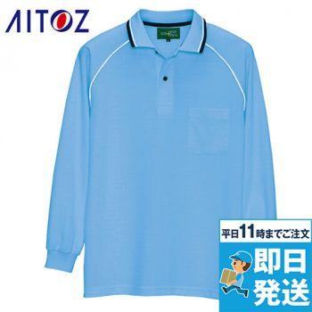 AZ50010 アイトス 長袖ドライポロシャツ(男女兼用)