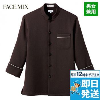 FB4503U FACEMIX コックシャツ/七分袖(男女兼用)