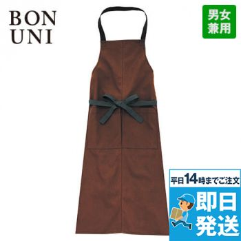 03184 BONUNI(ボストン商会) 胸当てロングエプロン(男女兼用) キャンバス