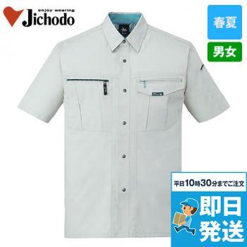 84014 自重堂 クールメッシュ半袖シャツ