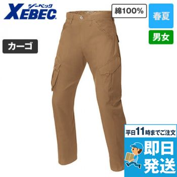 ジーベック 2156 [春夏用]現場服 バックツイルラットズボン(綿100%)