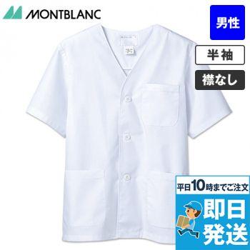 半袖 調理白衣(男性用)(1-612)
