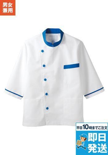 [住商モンブラン]飲食 七分袖 調理白衣