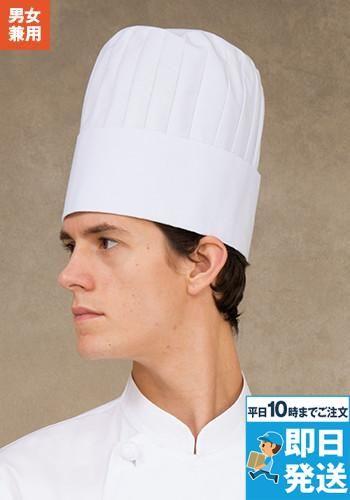 [住商モンブラン]飲食 コック帽(男女兼