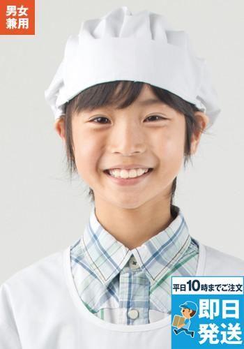 給食帽(2枚入り・男女兼用)(PE921
