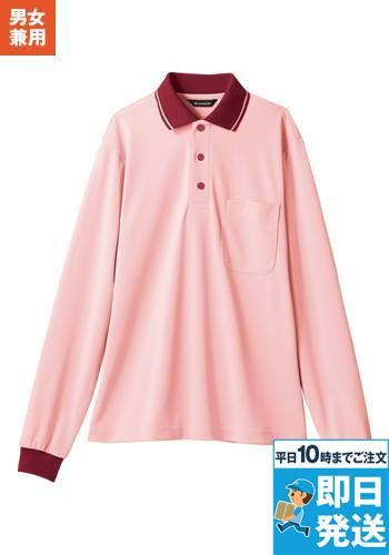 長袖ポロシャツ(男女兼用)
