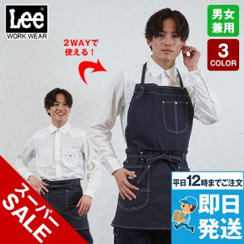 LCK79012 Lee 2WAYエプロン(男女兼用)