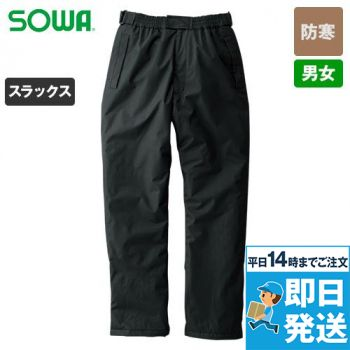 44409 桑和 防水防寒ズボン