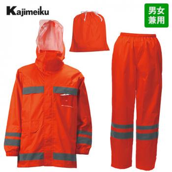 3810 カジメイク 視認性レインスーツ(男女兼用)