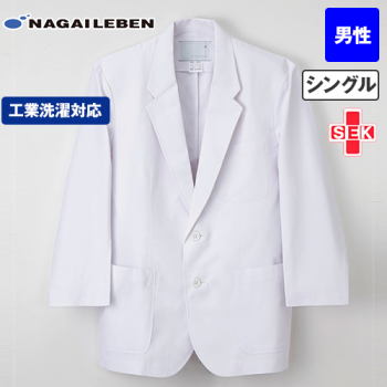 KES5160 ナガイレーベン(nagaileben) ケックスター 長袖ブレザー(男性用)