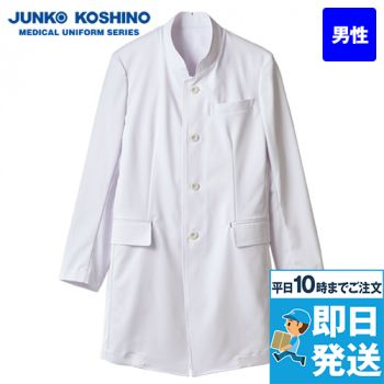 JK193 JUNKO KOSHINO(コシノジュンコ) 長袖ドクターコート(男性用)