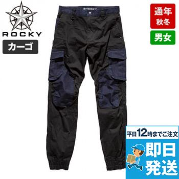 RP6907 ROCKY ジョガーカーゴパンツ コンビネーション