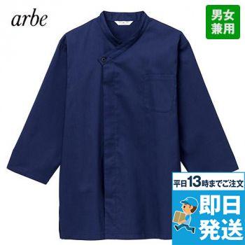 AS-8316 チトセ(アルベ) 七分袖/和風シャツ(男女兼用)