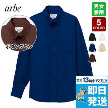 EP-8357 チトセ(アルベ) 長袖/ボタンダウンシャツ(男女兼用)