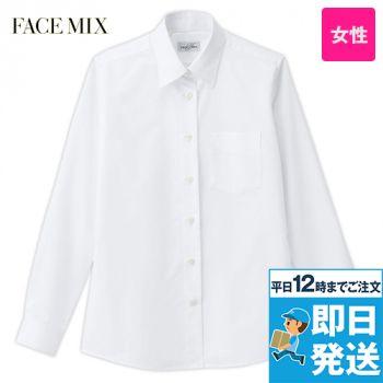 FB4035L FACEMIX レギュラーカラー長袖ブラウス(女性用)