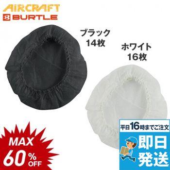 バートル AC200 エアークラフト[空