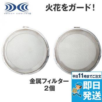 ジーベック FMT500S 空調服 金属