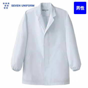AA310-4 セブンユニフォーム 襟あり長袖調理白衣(男性用)