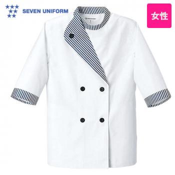 BA1051 セブンユニフォーム コックコート/七分袖(女性用) ストライプ アシンメトリーカラー