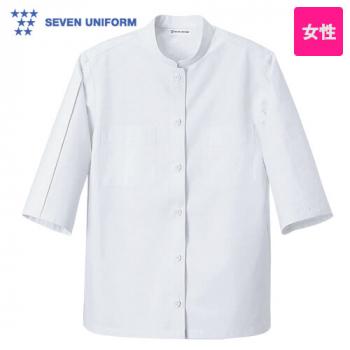AA811-0 セブンユニフォーム コート/七分袖(女性用) スタンドカラー