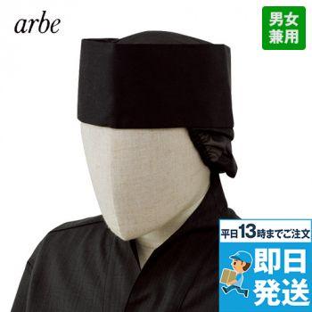 AS-8519 チトセ(アルベ) 和帽子 ネット付