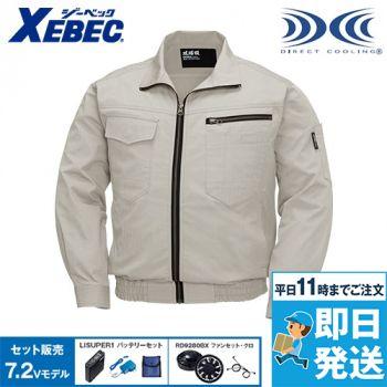ジーベック XE98002SET [春夏用]空調服セット 綿100% 現場服長袖ブルゾン