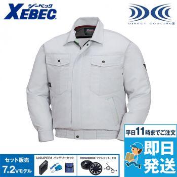 ジーベック XE98007SET 空調服セット 長袖ブルゾン