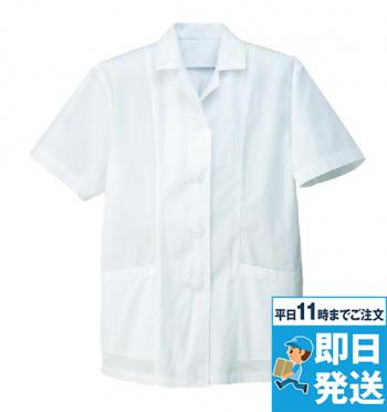 [アイトス]飲食 調理白衣 衿付き半袖(