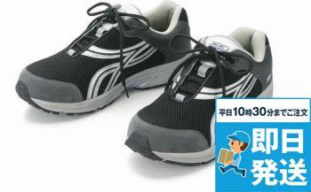 [自重堂]安全靴 樹脂先芯 ひも 耐油
