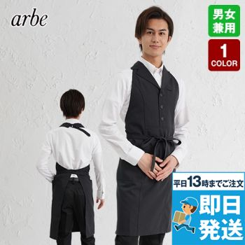 BC-7131 チトセ(アルベ) ブランチ/ベスト風エプロン(男女兼用)