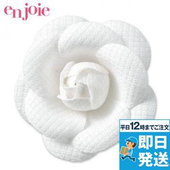 en joie(アンジョア) OP102 コサージュ ピン