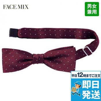 FA9174 FACEMIX 蝶タイ(男女兼用)