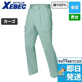 ジーベック 5560 [春夏用]綿100% ツータック ラットズボン
