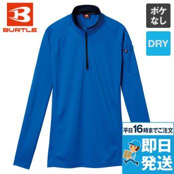 バートル 413 ドライメッシュ長袖ジップシャツ(左袖ポケット付)