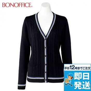 KK7121 BONMAX/アミーザ ケーブル編みカーディガン ニット 36-KK7121