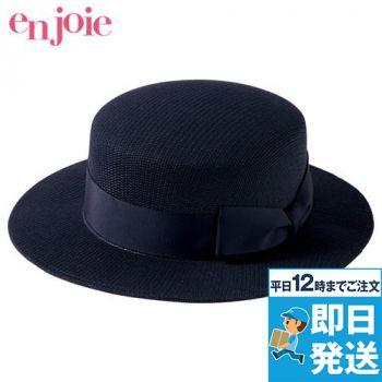 en joie(アンジョア) OP600 帽子