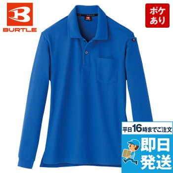 バートル 505 カノコ長袖ポロシャツ(左袖ポケット付)