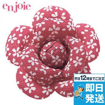 en joie(アンジョア) OP133 コサージュ 和柄 93-OP133