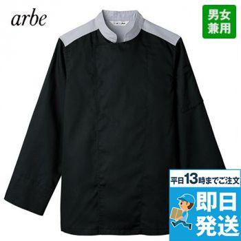 AS-8102 チトセ(アルベ) 長袖コックコート(男女兼用)
